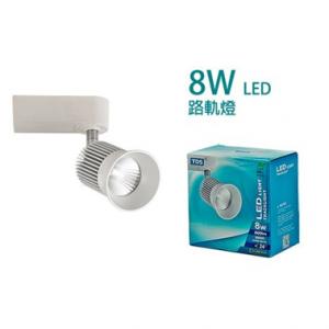 TDS – LED 路軌燈 TC2202-8W