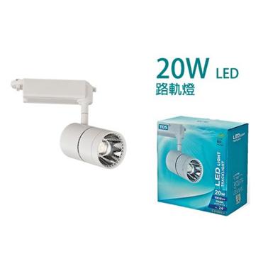TDS – LED 路軌燈 TC2003-20W