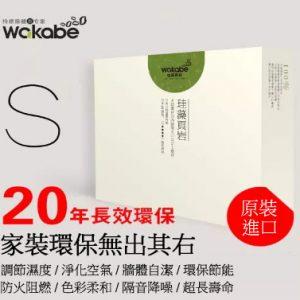 Wakabe – 硅藻頁岩 S系列 10KG裝