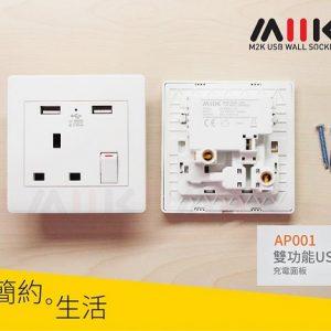 MIIK – 2.1A 雙功能充電面板 (單插)-白色 (型號 : AP001)