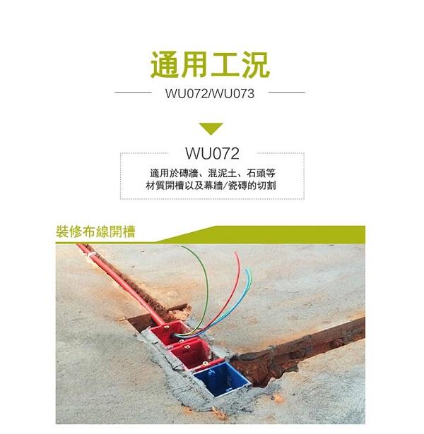 WORX 威克士 - 雲石機1400W WU072