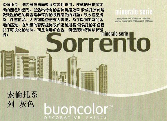 buoncolor – 索倫托 Sorrento 水泥系列 進口意大利藝術塗料(藝術油漆)