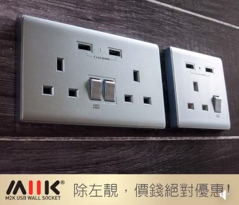 MIIK – 2.1A/4.2A 雙USB充電面板 (色彩系列)