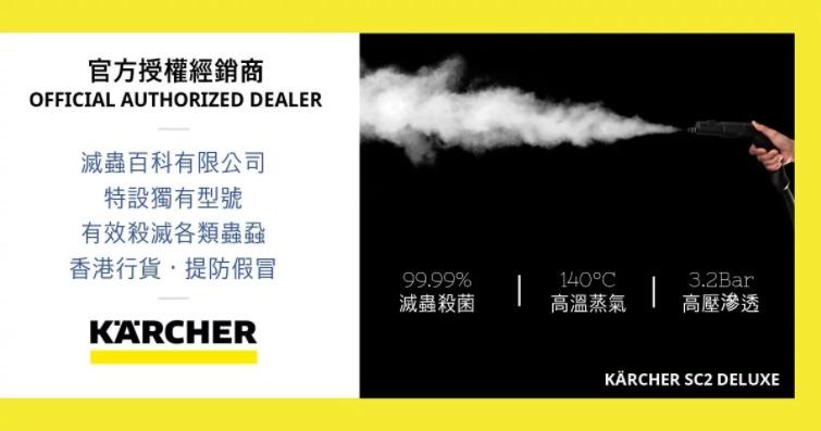 Kärcher - 高壓蒸氣機 SC 1