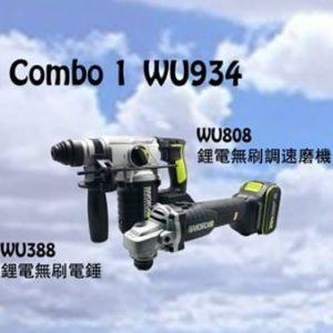 WORX 威克士 – 鋰電電錘(油壓鑽)+鋰電磨機Combo1 WU934