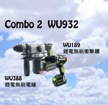 WORX 威克士 – 鋰電電錘(油壓鑽)+鋰電衝擊鑽 Combo 2 WU932