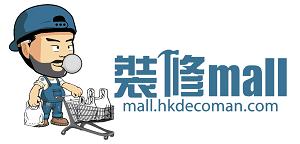 裝修 MALL - 香港一站式網上裝修購物平台