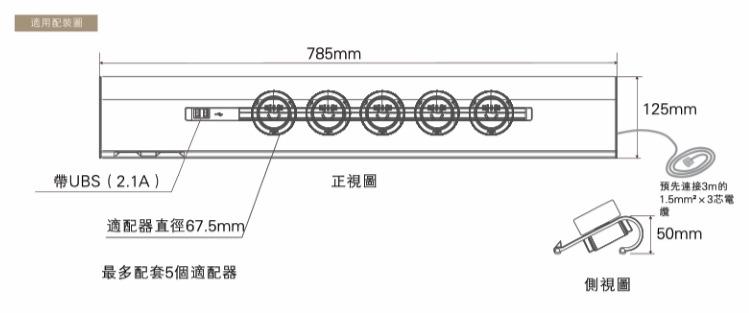 Eubiq - 拖板式電力軌道 DT1.0