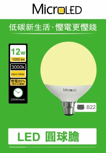 MicroLED – LED圓球膽 MH-G95A-12W/12D