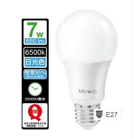 MicroLED – LED燈泡 MH-BLA-07W/07D