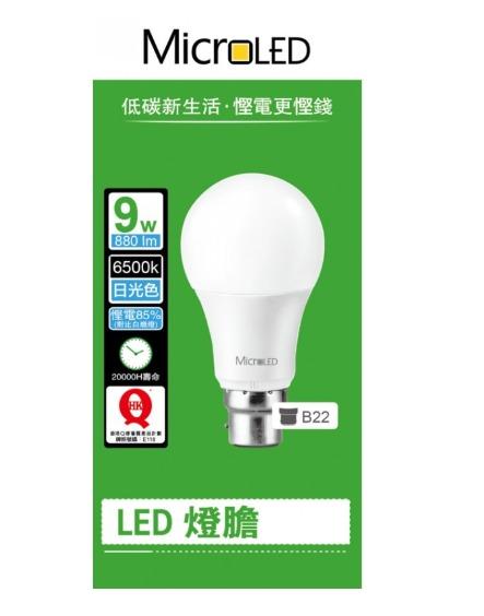 MicroLED – LED燈泡 MH-BLA-09W/09D