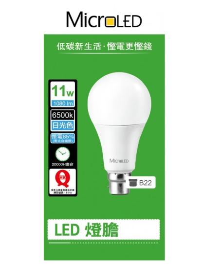 MicroLED – LED燈泡 MH-BLA-11W/11D