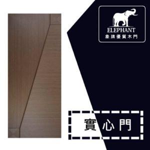 象牌 – 優質實心大門 時尚線條款 NS2012