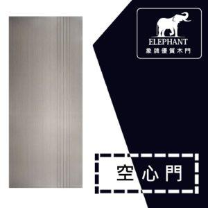 象牌 – 空心房間門 簡約線條款 NS1006
