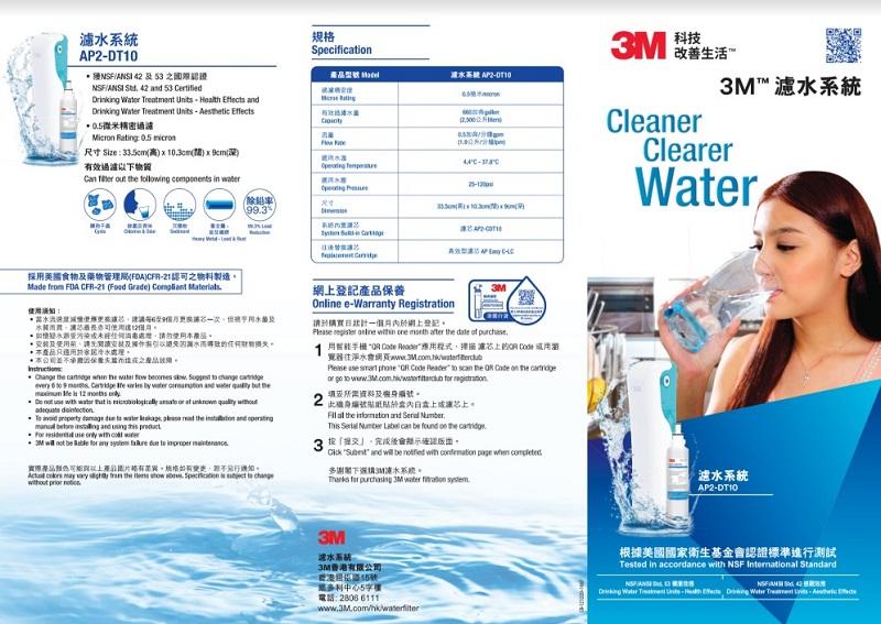 3M濾水器 - 濾水系統 AP2-DT10