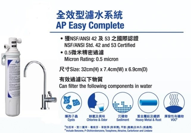 3M濾水器 - 全效型濾水器 AP Easy Complete (配LED 獨立水龍頭 Faucet-ID1)