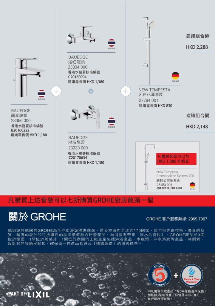Grohe 高儀 – BAUEDGE系列浴室龍頭花灑套裝 (配淋浴龍頭)
